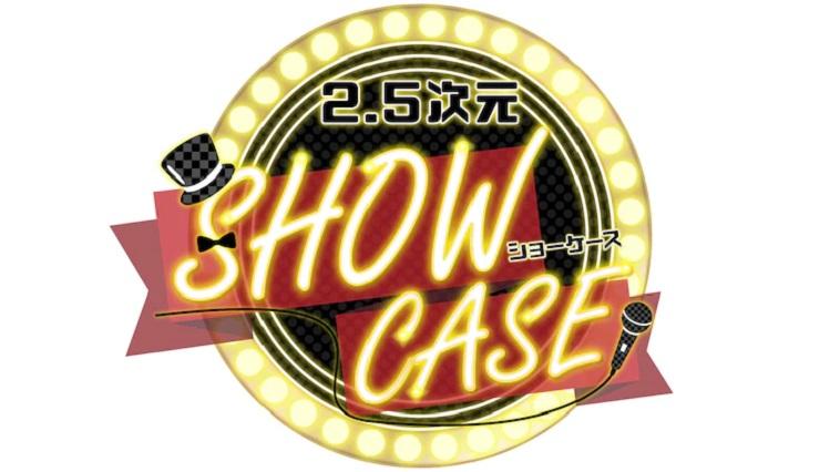 ナンジャタウンに「2.5次元ショーケース」誕生!衣裳展示やオリジナルグッズを販売