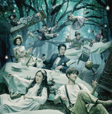 黒木華・中島裕翔W主演『ウェンディ&ピーターパン』マジックリアリズムをビジュアルで表現