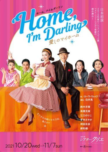 "『Home,I'mDarling ~愛しのマイホーム~』鈴木京香、高橋克実らが探す""すてきな夫婦になる方法"""