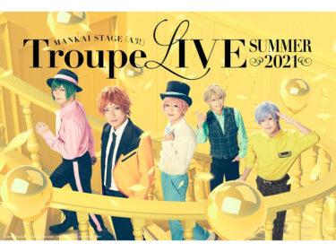 MANKAI STAGE『A3!』Troupe LIVE~SUMMER 2021~全情報&キービジュアル公開