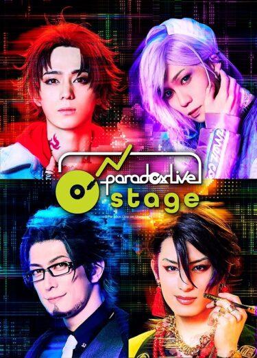 舞台『Paradox Live(パラライ)』小南光司・安里勇哉・大崎捺希・稲垣成弥らのキャラビジュアル公開