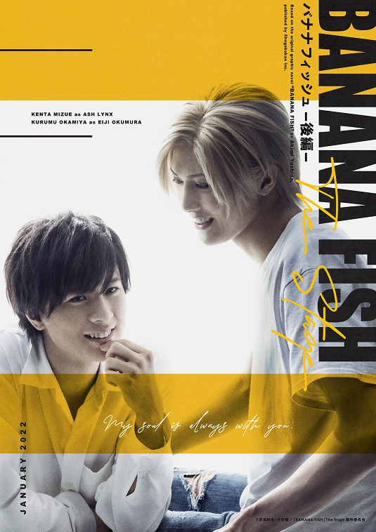 『BANANA FISH』The Stage -後編-詳細発表!藤田玲、谷口賢志が新たに参加