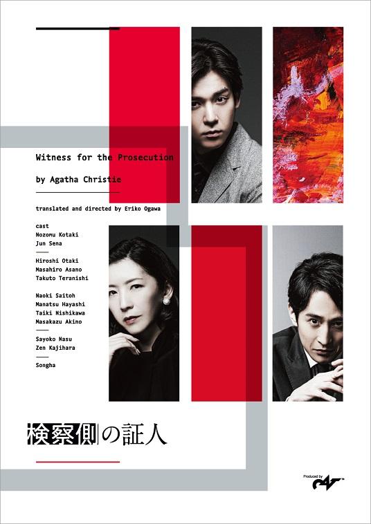 小瀧望(ジャニーズWEST)、瀬奈じゅん、成河ら揃う『検察側の証人』メインビジュアル公開