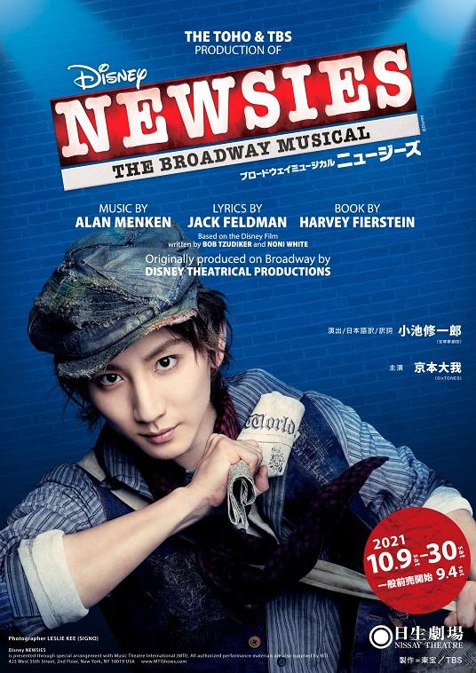 小池修一郎×京本大我『ニュージーズ』満を持して日本初上演!「今度こそ、劇場で」