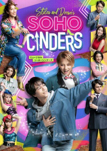 現代版シンデレラ『ソーホー・シンダーズ』で林翔太と松岡充が恋人役で「真実の愛」に向き合う