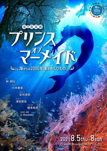 海の音楽劇『プリンス・オブ・マーメイド』〜海からの2000年後のおくりもの〜