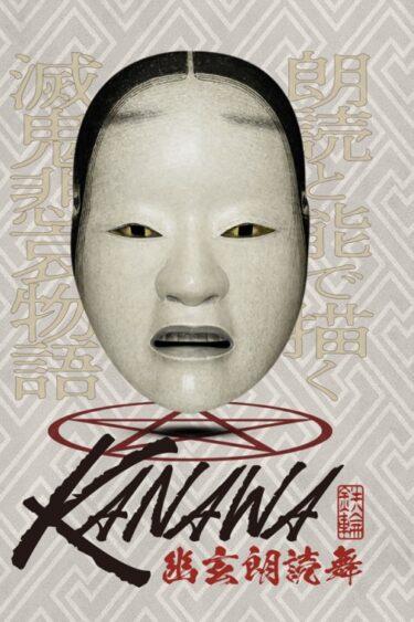 朗読と能で描く滅鬼悲哀物語『幽玄朗読舞 KANAWA』
