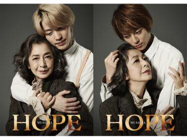 新納慎也の演出家デビュー作『HOPE』高橋惠子と永田崇人・小林亮太のビジュアル公開