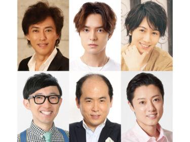 ミュージカル『グリース』ティーンエンジェル役に石井一孝、上口耕平、太田基裕ら6名決定