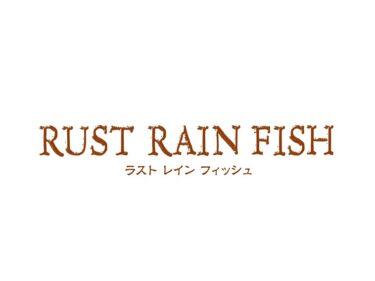 西田大輔の「ONLY SILVER FISH」シリーズ第3弾『RUST RAIN FISH』は2チーム編成の会話劇