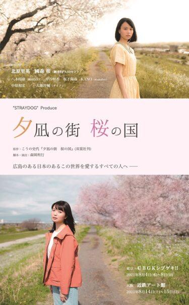 """STRAYDOG"" Produce『夕凪の街 桜の国』"