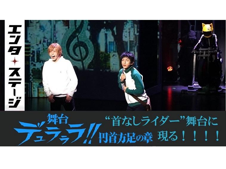 【動画】橋本祥平、杉江大志らのリベンジ!舞台『デュラララ‼』~円首方足の章~公開ゲネプロ