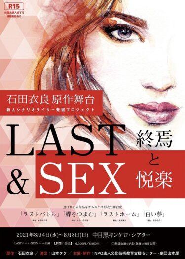 石田衣良原作舞台『LAST&SEX』
