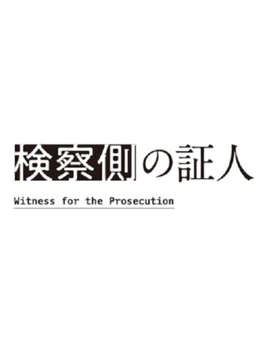 『検察側の証人』