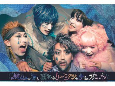 劇団おぼんろ第19回本公演 『瓶詰めの海は寝室でリュズタンの夢をうたった』
