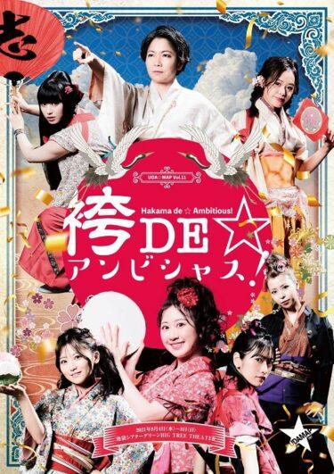 UDA☆MAP Vol.11『袴DE☆アンビシャス!』