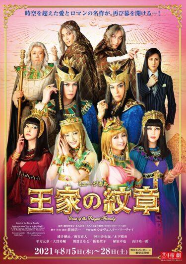 ミュージカル『王家の紋章』(2021)