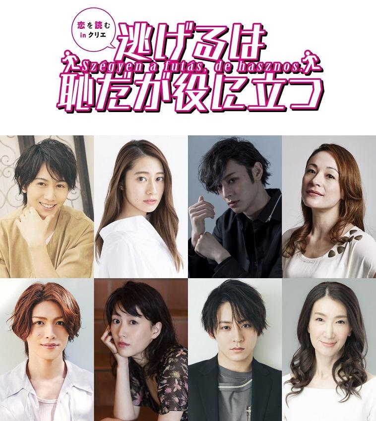 『逃げるは恥だが役に立つ』太田基裕、立石俊樹らの2公演のライブ配信が決定