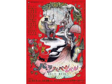 松尾スズキが熱望!『パ・ラパパンパン』ヒグチユウコが公演ビジュアルを描き下ろし