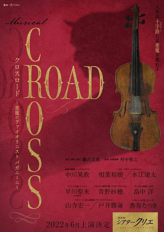 中川晃教、相葉裕樹・水江建太で藤沢文翁の『CROSS ROAD』をミュージカル化