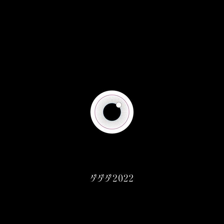 """水木しげる生誕100周年に『ゲゲゲの鬼太郎』舞台化!""""妖怪の日""""に発表"""