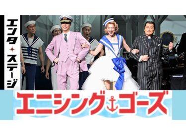 【動画】紅ゆずるが歌うハッピーナンバー!ブロードウェイ・ミュージカル『エニシング・ゴーズ』公開ゲネプロ