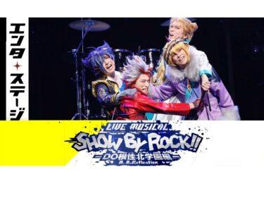 【動画】よろしくお願いしまーーーす!!LM「SHOW BY ROCK!!」―DO根性北学園編―夜と黒のReflection ダイジェスト