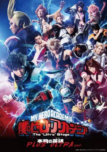 """「僕のヒーローアカデミア」The """"Ultra"""" Stage 本物の英雄メインビジュアル!2022年春に新作も"""