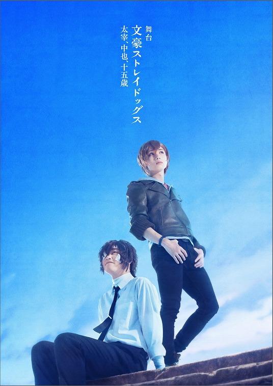 『文豪ストレイドッグス』舞台化第6弾は植田圭輔・田淵累生で「太宰、中也、十五歳」