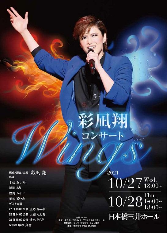 元宝塚歌劇団雪組男役スター・彩凪翔コンサート『Wings』10月に東京で再演