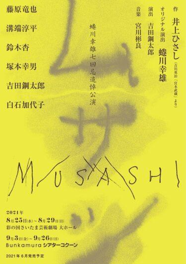 蜷川幸雄 七回忌追悼公演『MUSASHI ムサシ』