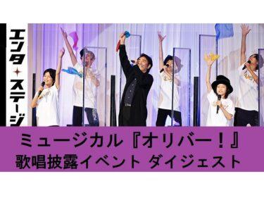 【動画】市村正親、武田真治らが子どもたちと「がんばるぞ!」ミュージカル『オリバー!』歌唱披露イベント ダイジェスト