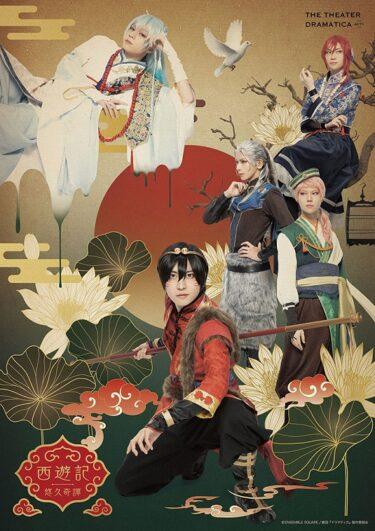 劇団『ドラマティカ』ACT1/西遊記悠久奇譚キービジュアル公開!あらすじも明らかに