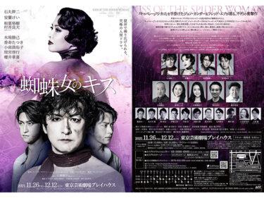 ミュージカル『蜘蛛女のキス』ビジュアル公開!石丸幹二、安蘭けい、相葉裕樹、村井良大のコメントも