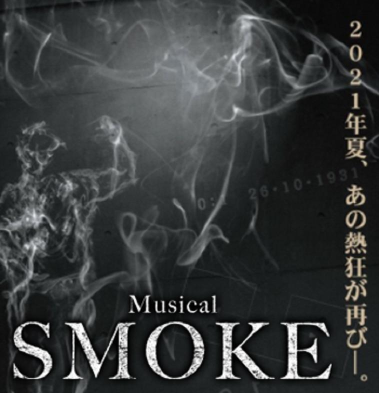 Musical『SMOKE』