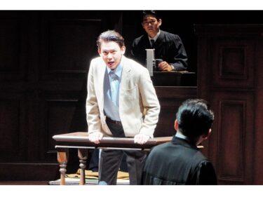 小瀧望、瀬奈じゅん、成河が新翻訳で魅せる言葉の応酬!『検察側の証人』開幕