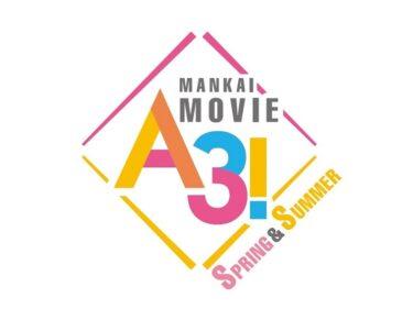 MANKAI MOVIE『A3!』予告映像が到着!春組・夏組が歌唱する主題歌「20 for colors」初公開