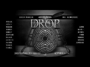 少年社中 第38回公演『DROP』