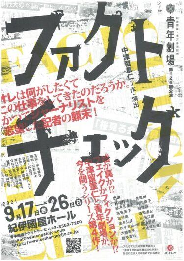 秋田雨雀・土方与志記念 青年劇場公演『ファクトチェック』