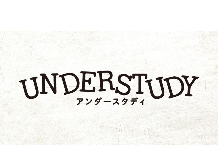 『UNDERSTUDY/アンダースタディ』