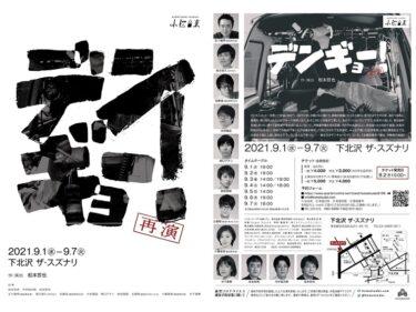 小松台東 2021年本公演 『デンギョー!』(再演)