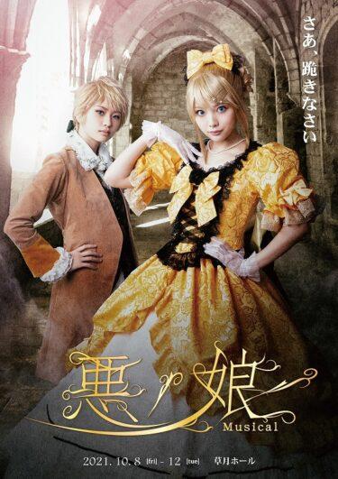 ミュージカル『悪ノ娘』藍染カレン、三品瑠香らのビジュアル公開