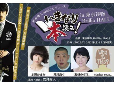水川あさみ、荒川良々、池谷のぶえ参加で『いきなり本読み!』東京建物 Brillia HALLで開催