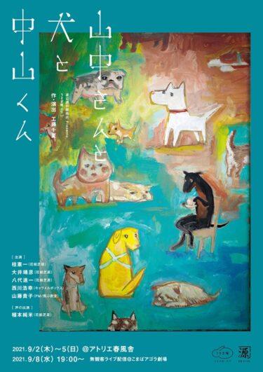 渡辺源四郎商店 Presents うさぎ庵Vol.17『山中さんと犬と中山くん』