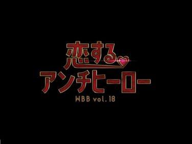 WBB vol.18『恋するアンチヒーロー』