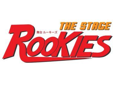 舞台『ROOKIES』舞台化!原作者・森田まさのりの出身地である滋賀公演も実施
