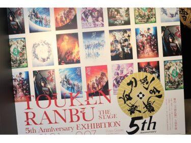 舞台『刀剣乱舞』5周年展に行ってみた――刀剣男士たちの衣裳や番傘がズラリ、細部まで作り上げられた刀ステの世界に没入