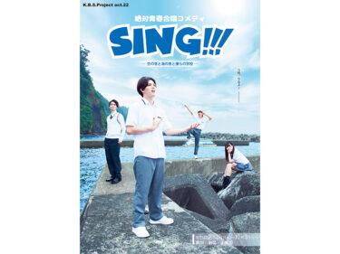 古家蘭主演『SING!!!』キービジュアル&コメント到着!「皆さんが笑顔になれるように」