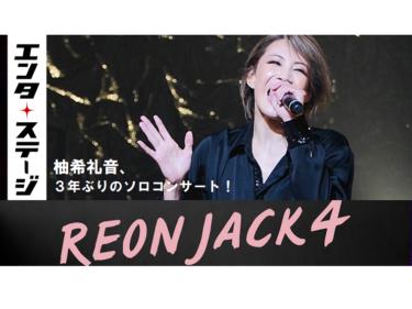 【動画】柚希礼音のソロコンサート『REON JACK4』ダイジェスト│エンタステージ