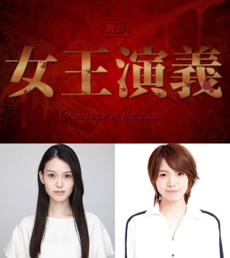 主演に野本ほたると生田輝を迎え『女王演義』モチーフは血塗られた悲劇